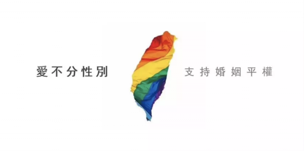 成都米尔克  | 台湾离婚姻平权只差最后一里路,而大陆……