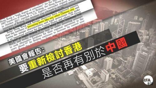 自由亚洲 |国会报告:需重审视香港独立关税区