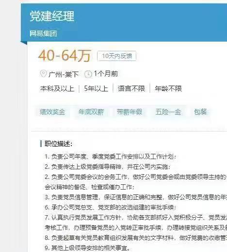 """【立此存照】网易游戏""""党建经理""""职位招聘"""