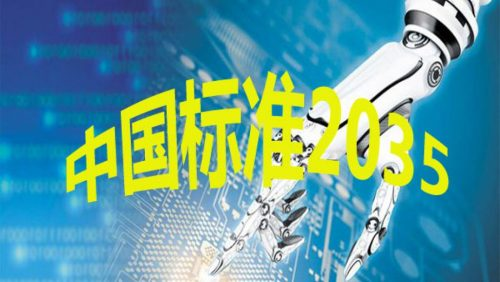"rfi  | ""中国制造2025""疑出改良版""中国标准2035"""