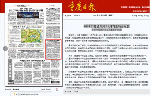 RFA | 继重庆之后 福建高考确立政审