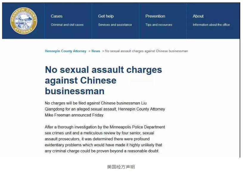 UNESCO媒介与女性教席 | 性别视角下刘强东案的报道分析