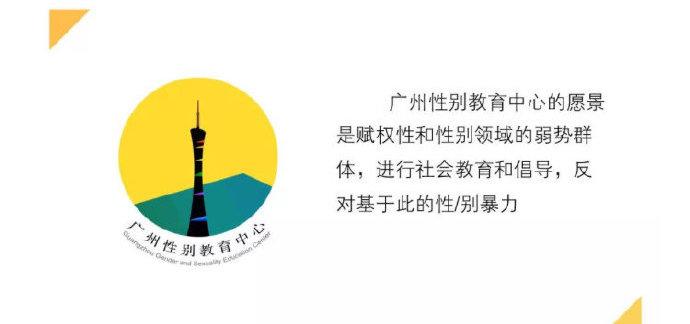 【立此存照】广州性别中心将停止运行  防治性骚扰为其主要项目