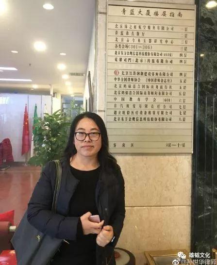 雄韬文化 |孙世华律师就受辱案向全国律协申请维权