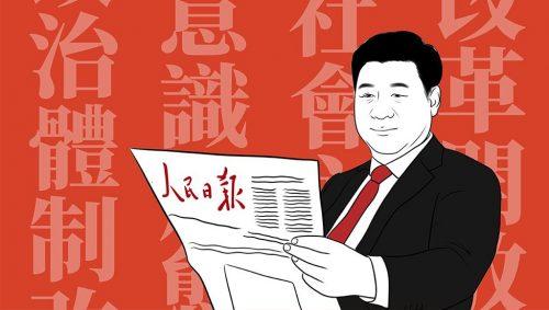 "BBC | 改革开放40年:党报""口头禅""里的中国政治变迁"