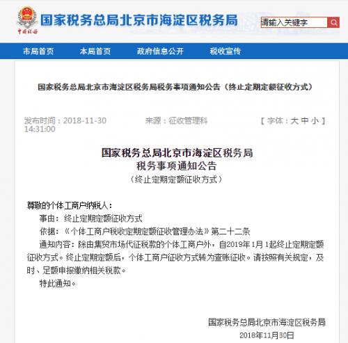 财经网 | 海淀税务:个体户将终止定期定额征收转为查账征收