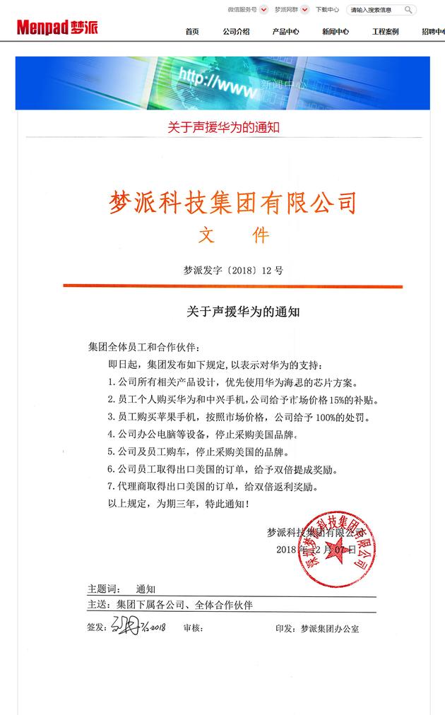 财经杂志 | 深圳厂商声援华为 员工买苹果手机将处罚
