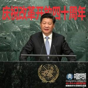 萧瀚:中国2018,何处是归程?