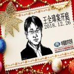 天津二中院:王全璋案一审开庭,将择期宣判