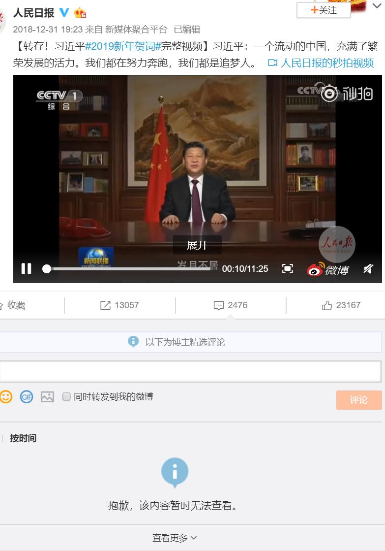"""【立此存照】""""习近平的新年贺词""""2019的第一份禁评"""