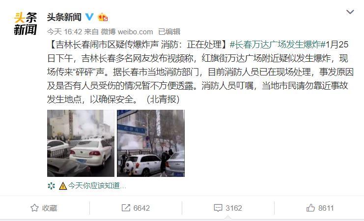 【立此存照】长春万达广场发生多起爆炸 警方:刑事案件