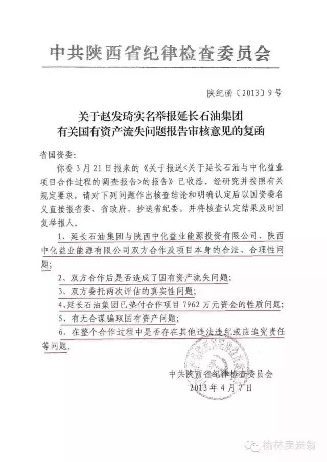 法律圈 | 赵发琦实名举报全文