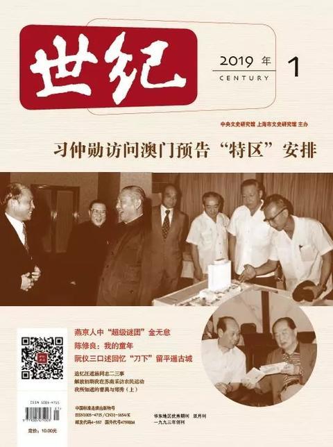 """钱江:金无怠是世界情报史上的""""超级谜团"""""""
