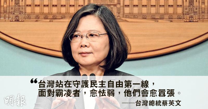 明报 | 蔡英文:北京当局用独裁抗自由 愈怯弱霸凌者愈嚣张