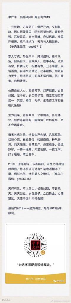 单仁乎 | 新年谶词:最后的2019
