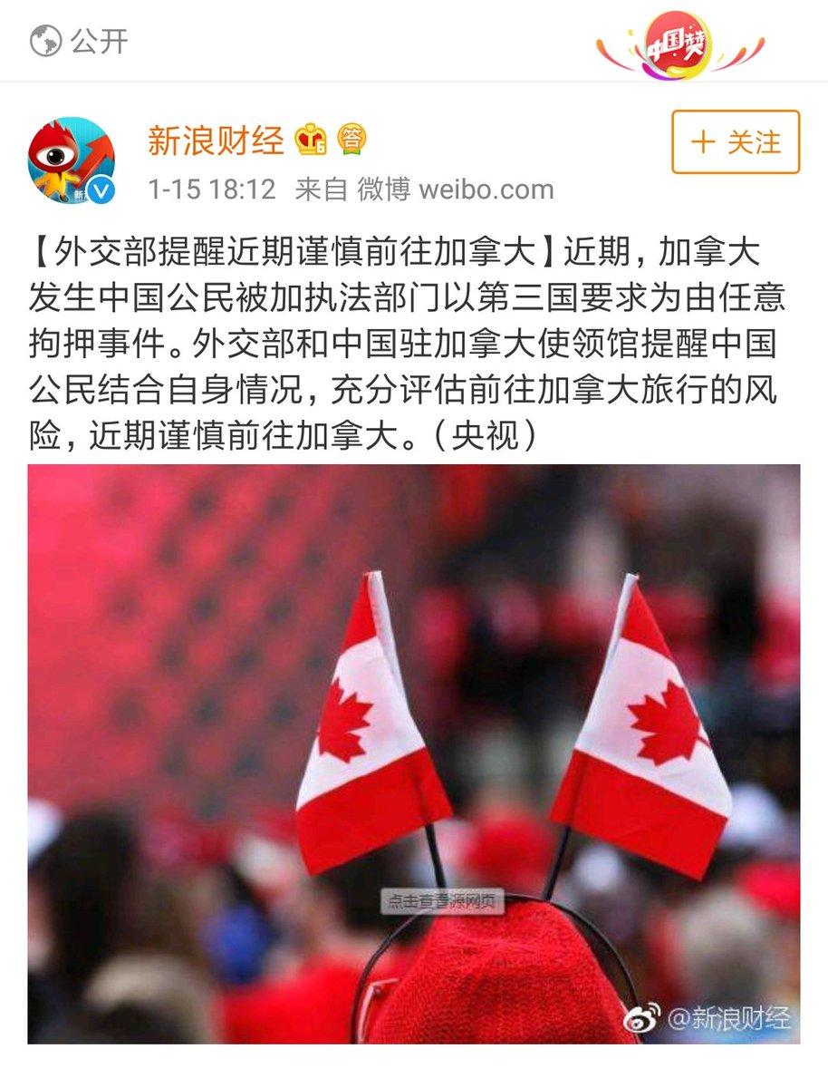 澎湃新闻 | 外交部提醒中国公民近期谨慎前往加拿大