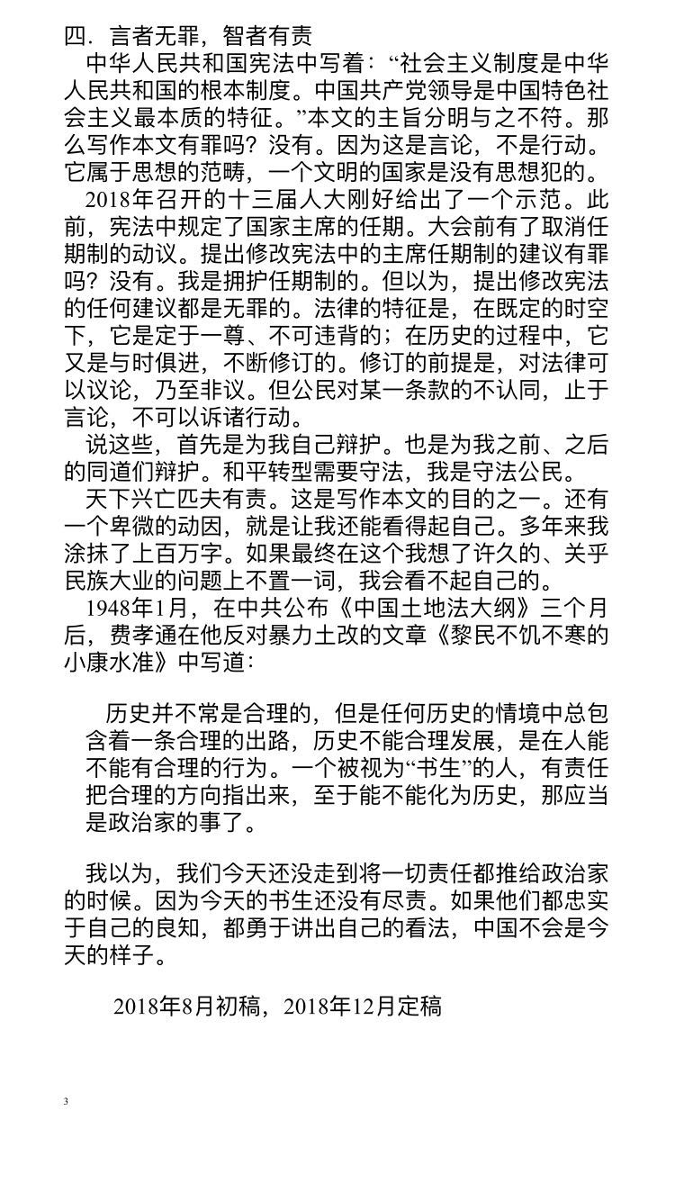 鄭也夫發表全文 網絡圖片