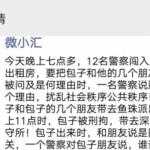 新生代 | 强烈谴责深圳警方 立即释放新生代主编包子!
