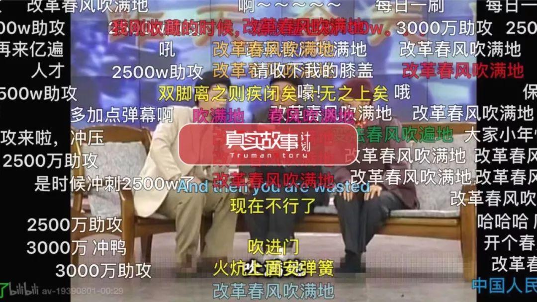 真实故事计划 | 在B站,有1亿中国少年长大了