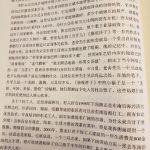 """祝佳音:我小时候经历的""""哈尔滨全城下岗"""""""