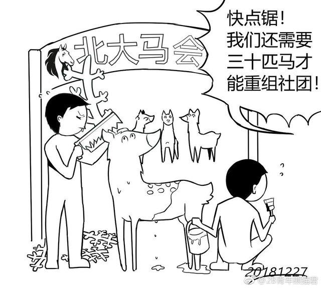 【图说天朝】北大马会,指鹿为马