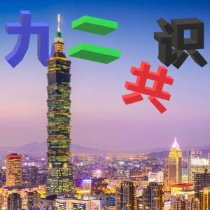 BBC | 中美建交40年美国是否失策 谁是最大的赢家?