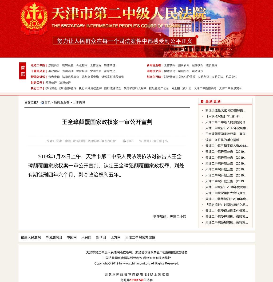 天津市第二中级人民法院 | 王全璋一审获刑四年半