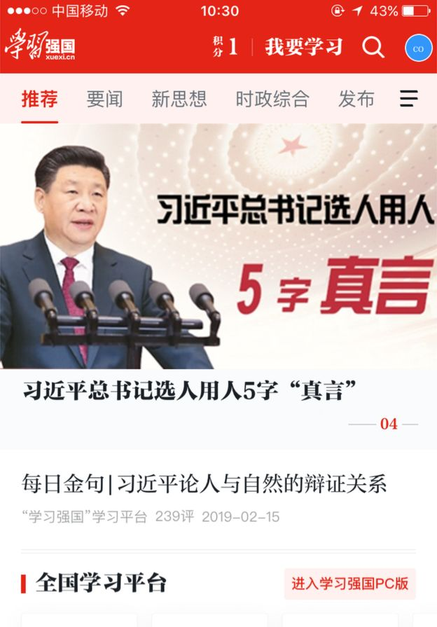"BBC | ""学习强国"":习近平""红宝书""登上App排行榜首"