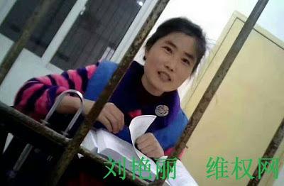 刘艳丽:最后的陈述