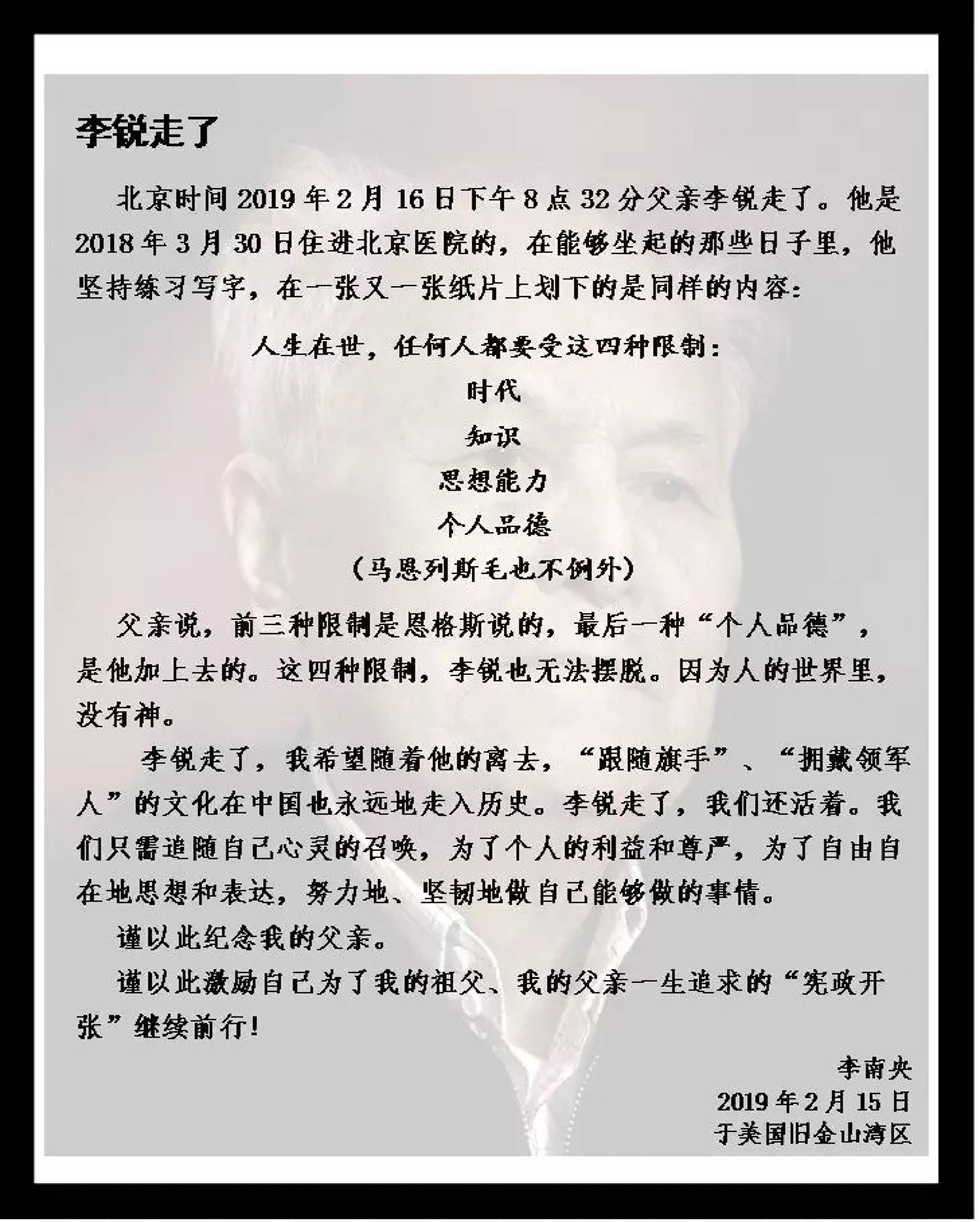 香港01 | 毛泽东前秘书李锐在北京逝世 享年101岁
