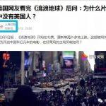 苏庆:科幻电影的政治问题