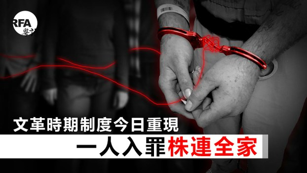 自由亚洲  文革株连制重现出狱者被禁从事21种职业