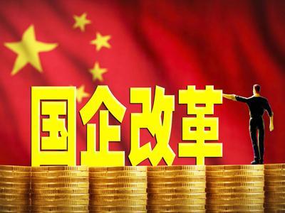 【异闻观止】人民日报 | 公有制经济是改革发展的中坚力量