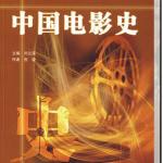 huyang│中央戏剧学院女教授抄剽成瘾