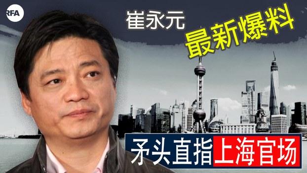 自由亚洲 | 崔永元爆料上海官场面临巨震