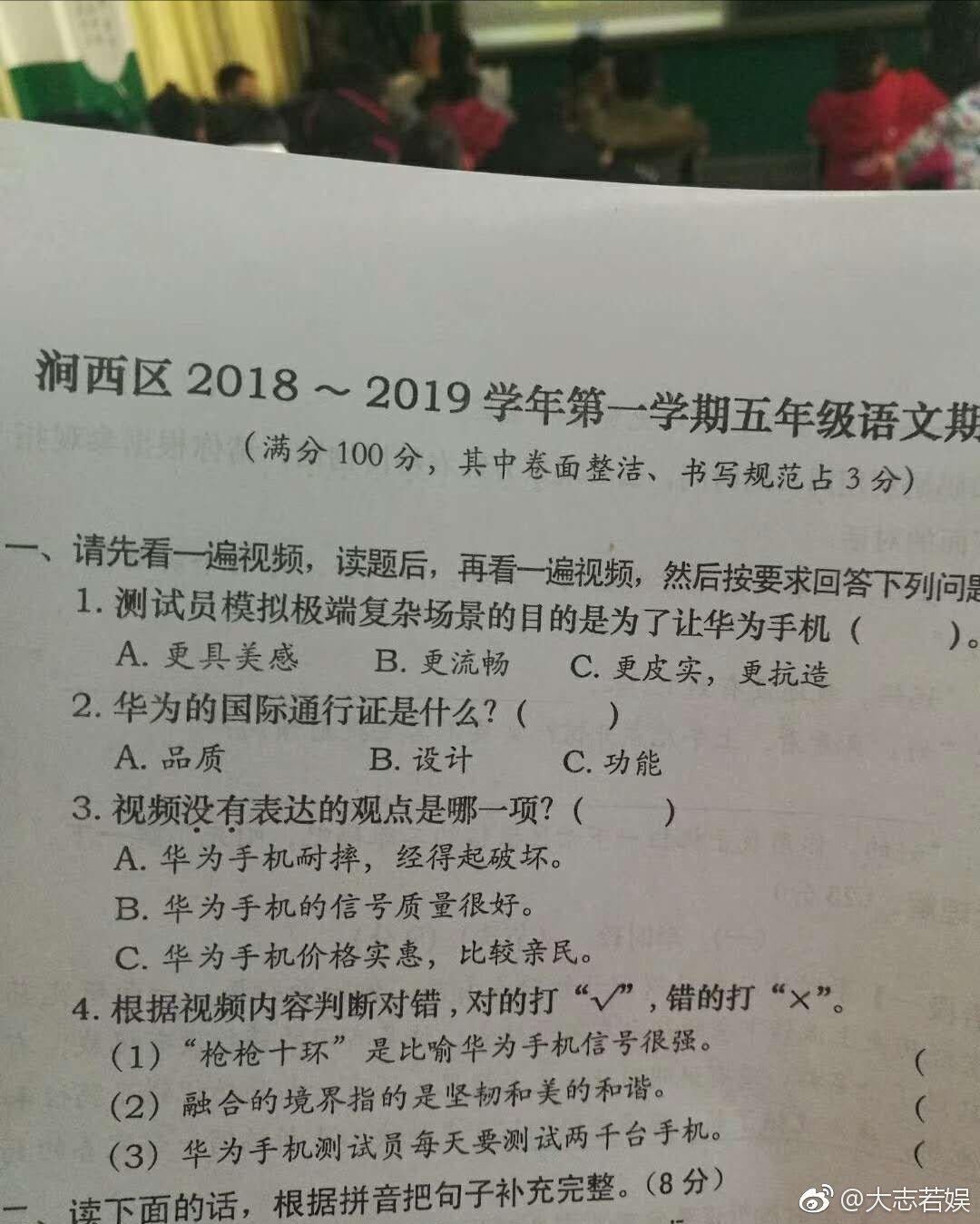 大志若娱   洛阳某小学语文考试以华为手机性能出题