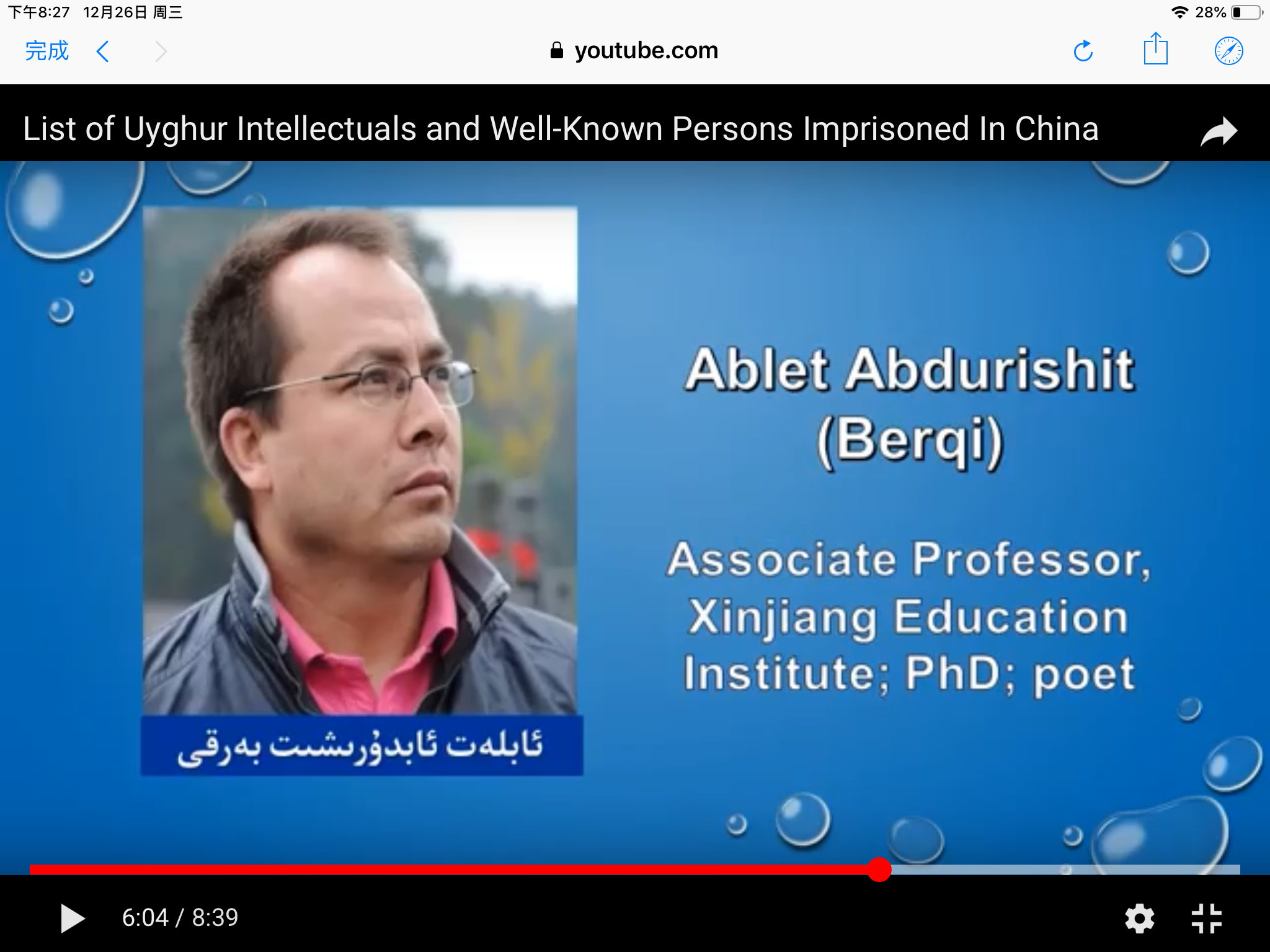 唐丹鸿:塔里木,一个维吾尔人