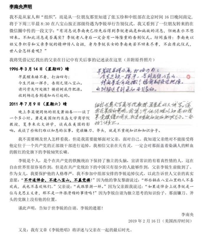 """李南央声明:李锐意愿""""不开追悼会,不进八宝山,不盖党旗"""""""