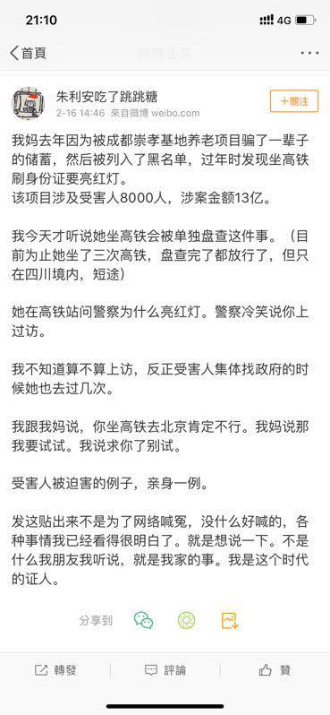 """【网络民议】""""母亲成了诈骗受害者,反而被禁止坐高铁"""""""
