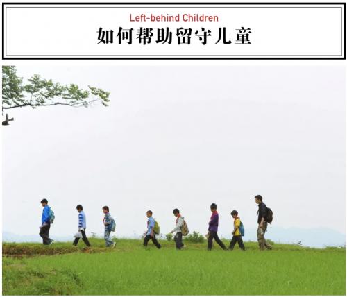 一条 | 中国有700万留守儿童,10%认为父母已死