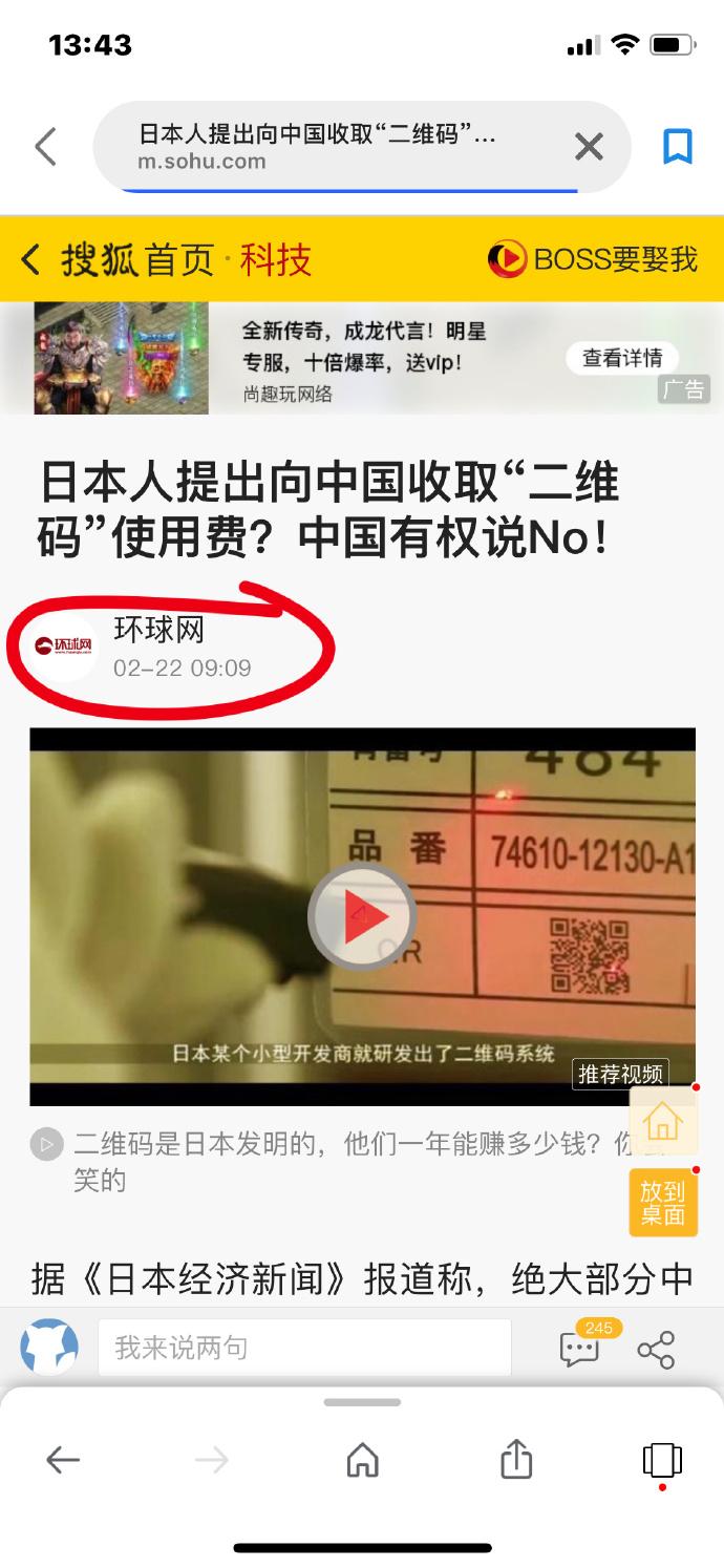 @小智在日本:环球网如何编造假新闻带节奏