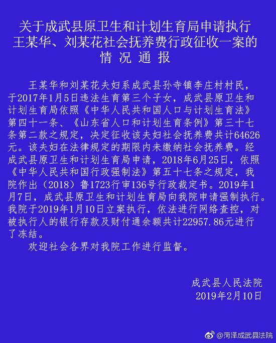 澎湃新闻 | 山东村民生三胎未交社会抚养费 两万多存款遭冻结