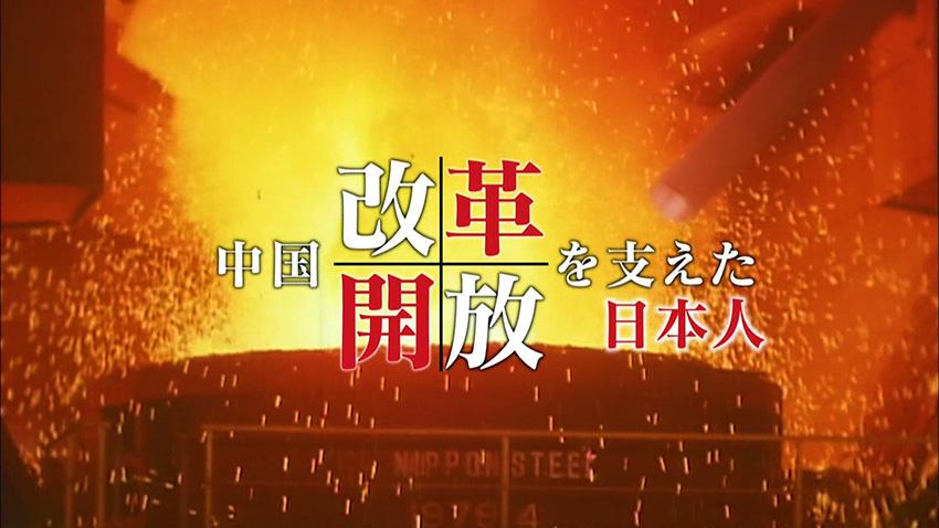 【CDTV】NHK纪录片精选 | 推动中国改革开放的日本人