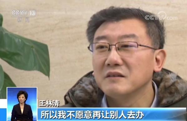 微信 | 致联合调查组:王林清认罪后的十个疑问