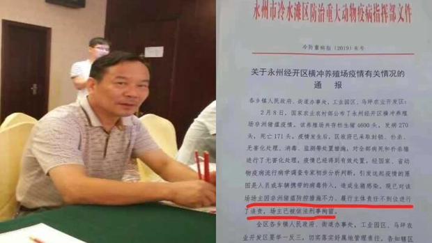 自由亚洲|湖南猪场感染非洲猪瘟首拘老板