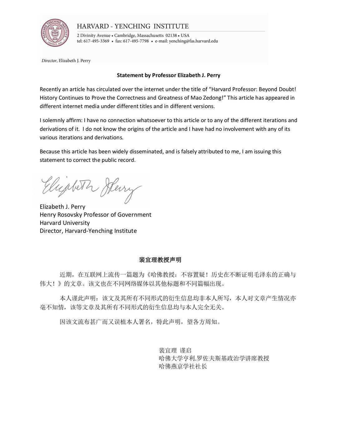 中央社 | 美国哈佛教授裴宜理否认发表文章捧毛泽东