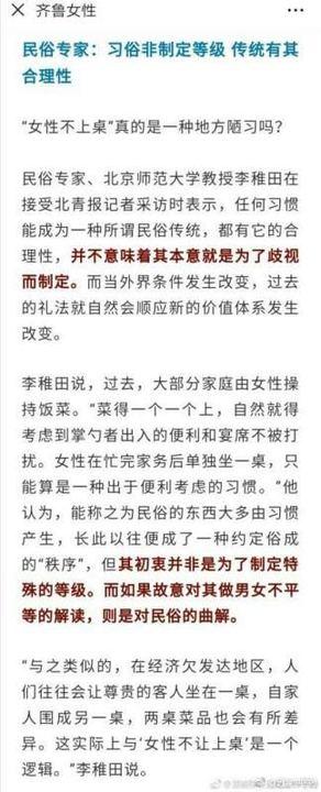 """【立此存照】山东妇联公号""""齐鲁女性"""":""""女性不上桌""""有合理性"""