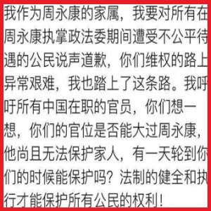 zhouyongkang1-1.jpg