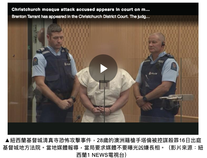 中央社 |纽西兰恐攻嫌自称中国价值观惹争议
