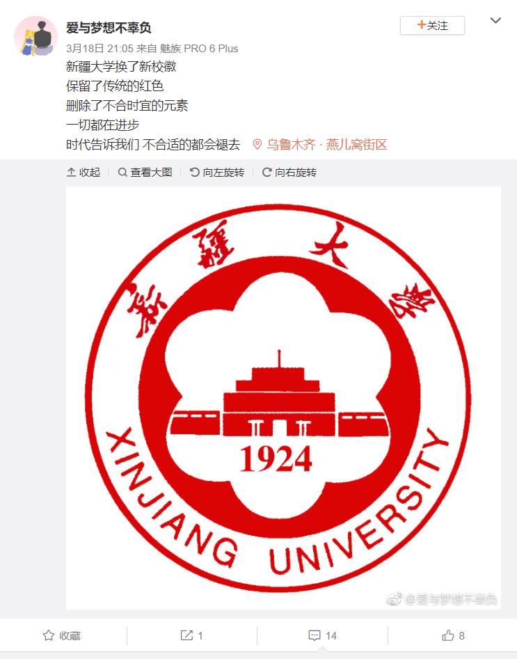 【立此存照】新疆大学、伊犁师范大学撤去维语校徽